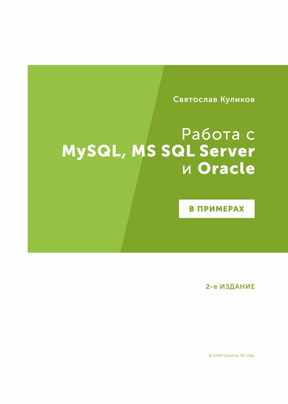 Работа с MySQL, MS SQL Server и Oracle в примерах
