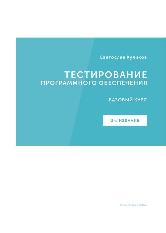 Тестирование программного обеспечения. Базовый курс.